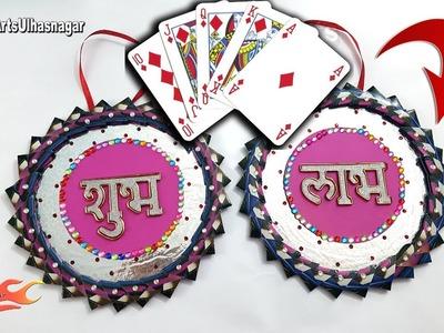 DIY How to make Diwali Shubh Labh using Playing Cards | Diwali Door Hanging | JK Arts 1298