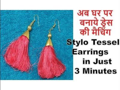 DIY Stylo Tessel Earring | How to make Silk Thread Tessel Earrings