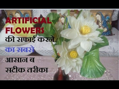 HOW TO CLEAN ARTIFICIAL FLOWERS AT HOME || ARTIFICIAL FLOWERS की सफाई करने का सबसे आसान ब सटीक तरीका