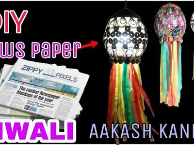 How to make Diwali Aakash kandil at home hindi : Aakash kandil from newspaper