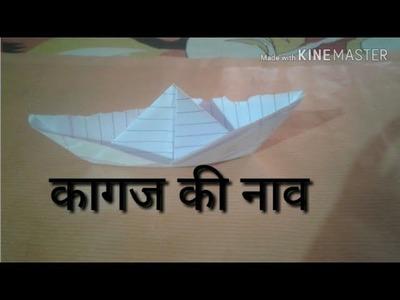 How to make paper boat at home-kajaz ki nav kesa banaye