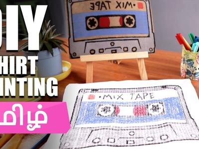 Mad Stuff with Rob (Tamil) – How to பிரிண்ட் யுவர் வும் தி-ஷர்ட் | DIY Craft for Children | தமிழ்