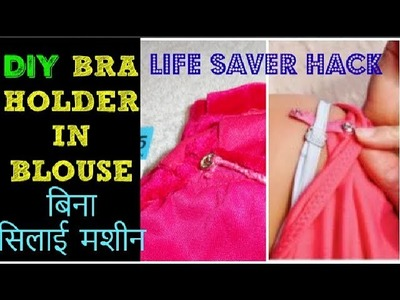 Blouse shoulder falling solution | DIY Bra holder in blouse  बिना सिलाई मशीन | BRA HOLDER FOR BLOUSE