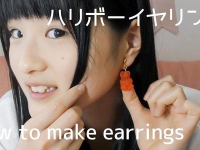 【DIY】ハリボーイヤリング作ってみた-how to make earrings-