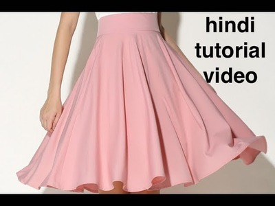 (Hindi)how to cutting and stitching kali skirt or 8 panel skirt  tutorial