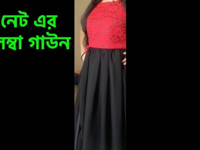 How to cutting and stitching front side open long gown tutorial[লম্বা জামা বানানোর সহজ উপায় ]