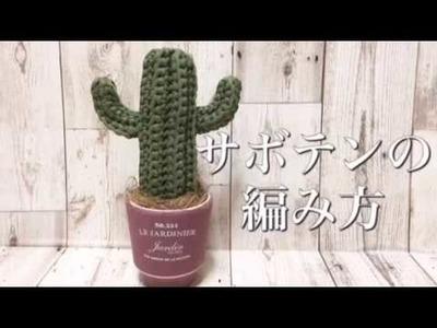 ニットサボテンの編み方~ How to crochet Knit Cactus~