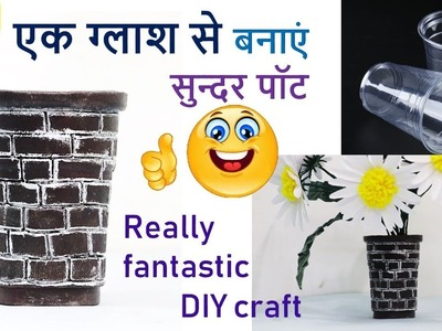 How to make flower vase || DIY art and craft || Disposable glass diy craft