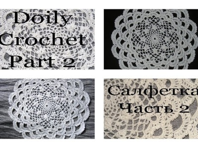 Crochet circle DOILY PATTERN P2 Круглая ажурная салфетка Ч2
