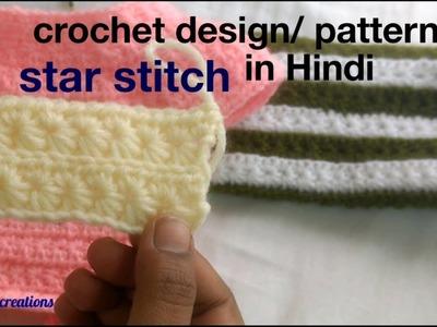 Crochet  design.pattern tutorial  in Hindi   crochet star stitch, crochet pattern for cardigan etc