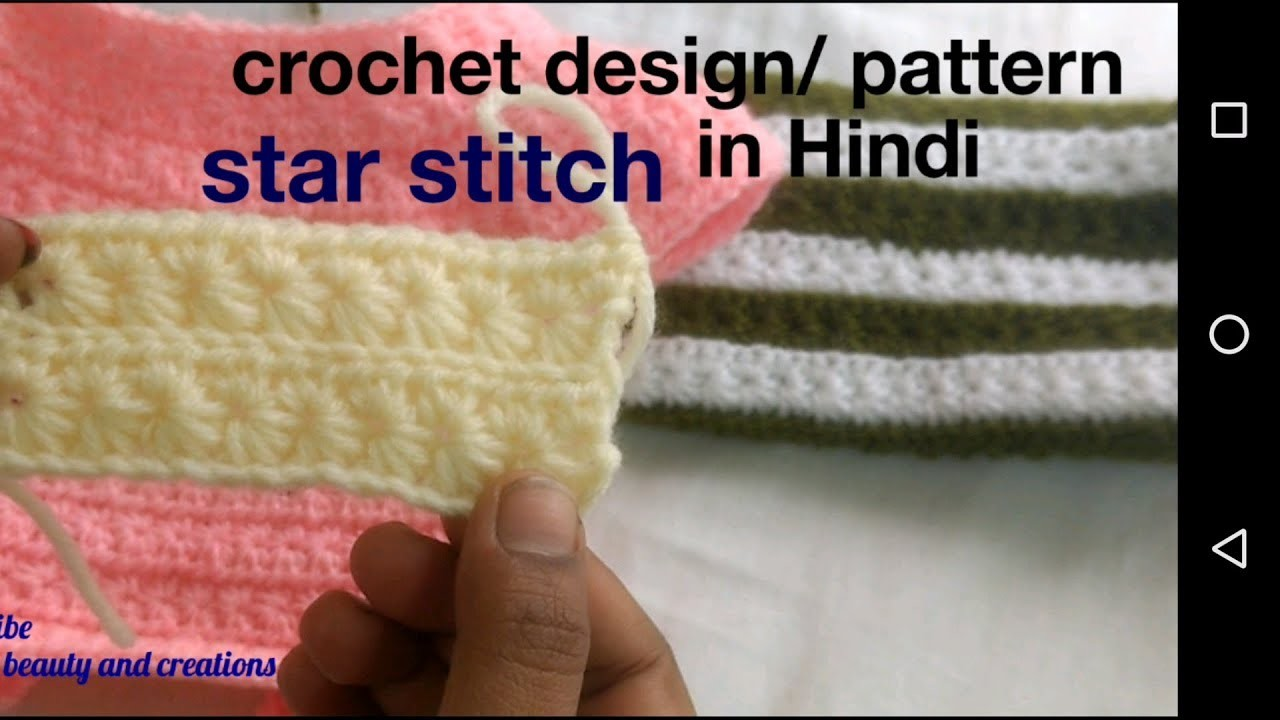 Crochet  design.pattern tutorial  in Hindi | crochet star stitch, crochet pattern for cardigan etc
