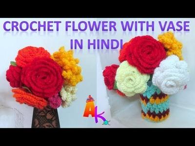 Crochet - woolen Flower in crochet glass vase[Hindi]