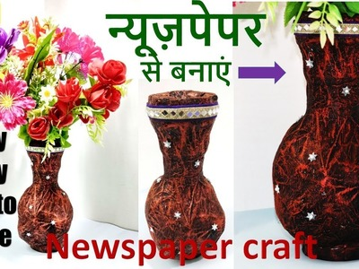 DIY.Flower pot making with newspaper || easy  way to make || how to make flower vase