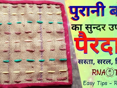 Purane Kapdo se naya saman Doormat banana | How to make Doormat old clothes | पुराने कपड़ों से DIY