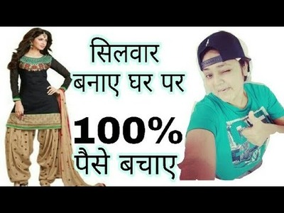 Salwars cutting and stitching in hindi - सीखें | How to make heavy patiyala salwar