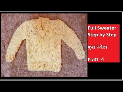 Full Sweater Step by Step  - Part 4 || In Hindi