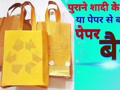 Use of old marriage card | How to Make a Paper Bag with News paper or purane news paper | DIY Home