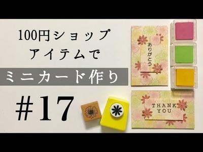 【100均】 ミニカード作り#17 母の日にも! 100yen shop items MINI CARD DIY OKAPI CRAFT HOBBY