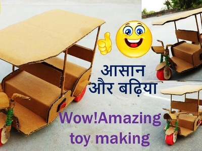 Best out of waste idea    Toy E rickshaw making    DIY art and craft