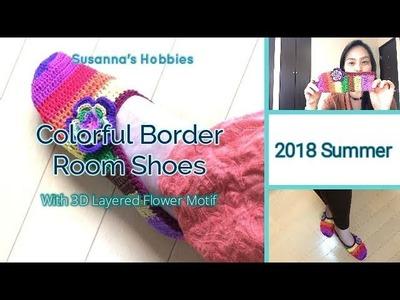 [100均DIY] 2018 Summer 花モチーフ夏用ルームシューズかぎ針編み方 Crochet Colorful Room Shoes & 3D Flower Tutorial スザンナのホビー