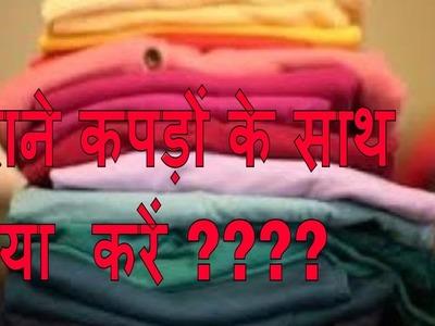DIY - पुराने कपड़ों  का  क्या करें ???? recycle waste clothes