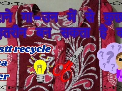 Diy night dress from old gown-[recycle] - hindi 