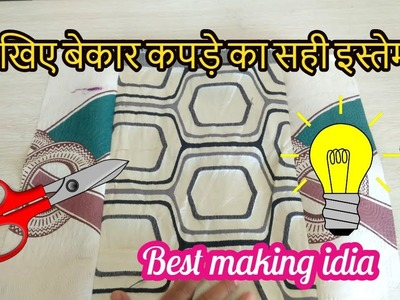 Diy west out of best | best making idea ever [recycle] |Hindi|