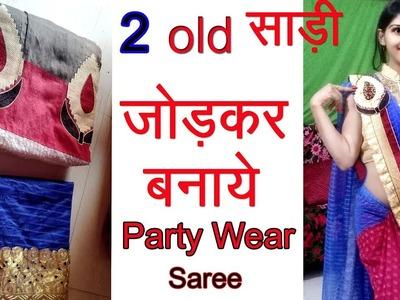 How Make Half Half Saree From Old Saree | Hand Made Saree at Home | How Make Patch work Saree