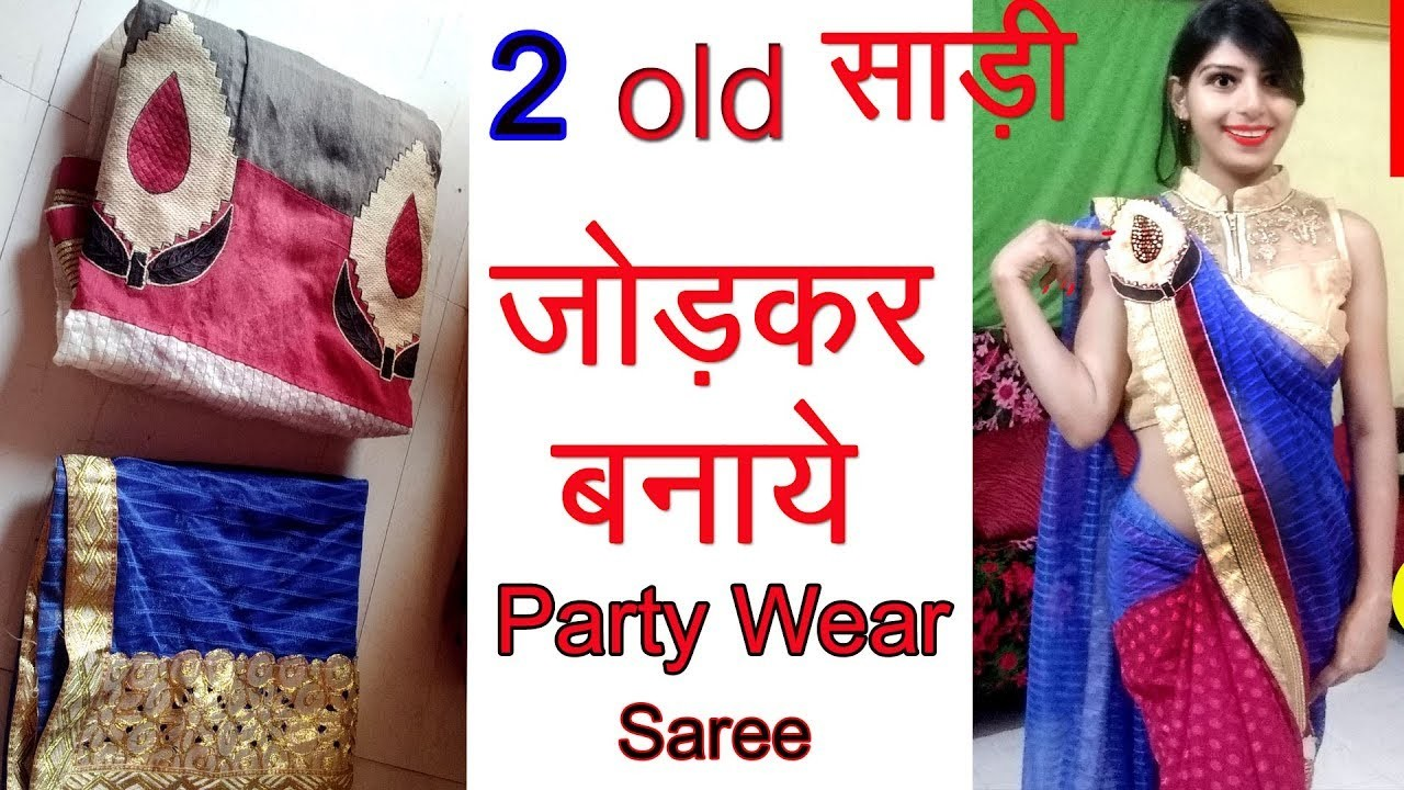 How Make Half Half Saree From Old Saree | Hand Made Saree at Home | How Make Patch work Saree