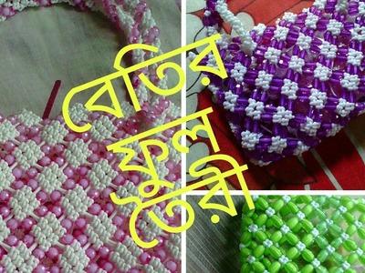 বেতির বেগ এর ফুল তৈরী||ডিজাইন || বেতির বেগ || batir bag || design|| tutorial ||   **crafts By OAR**