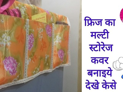 How to make fridge cover at home |diy art and craft | stitching templates |sewing projects