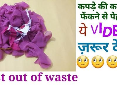 Best out of waste | कपड़े की कतरन फेंकने से पेहले ये video जरूर देखें | simple cutting |