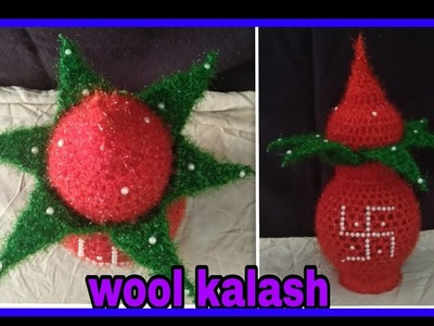 How to make crochet kalash(कलश),diy woolen new design art.