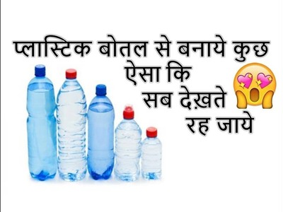 Recycling Plastic Bottle   DIY Plastic Bottle Craft Idea   Best out of Waste Idea   DIY Bangle box
