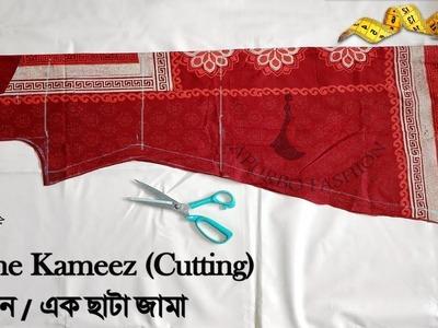 A line Kameez Cutting || How to make A line kameez