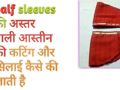 How to cutting | and stitching lining half sleeves || in Hindi ||