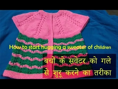 How to start hugging a sweater of children Knitting pattern Design #145 2018