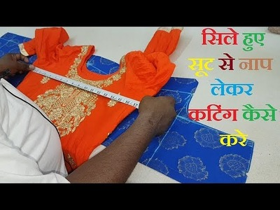 How to take Measurement and Cutting using Stitched Suit