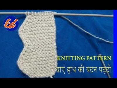 Left side button patti Knitting pattern Design #144 2018