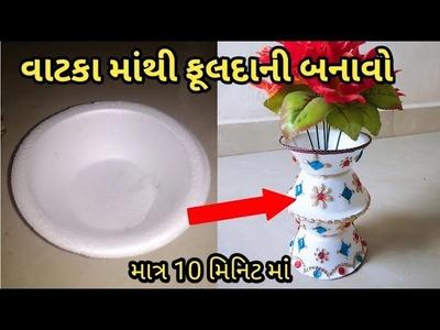 ઘરબેઠા બનાવો આકર્ષક ફૂલદાની || How to Make Flower Pot || 5 minutes Craft ||