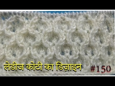 लेडीज कोट्टी का डिज़ाइन Knitting pattern Design #150  2018
